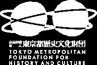 ロゴ画像:公益財団法人 東京都歴史文化財団 TOKYO METROPOLITAN FOUNDATION FOR HISTORY AND CULTURE