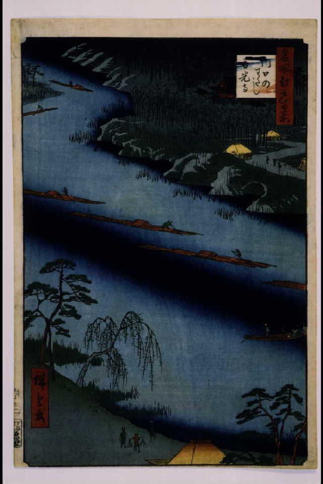 作品画像:名所江戸百景 川口のわたし善光寺