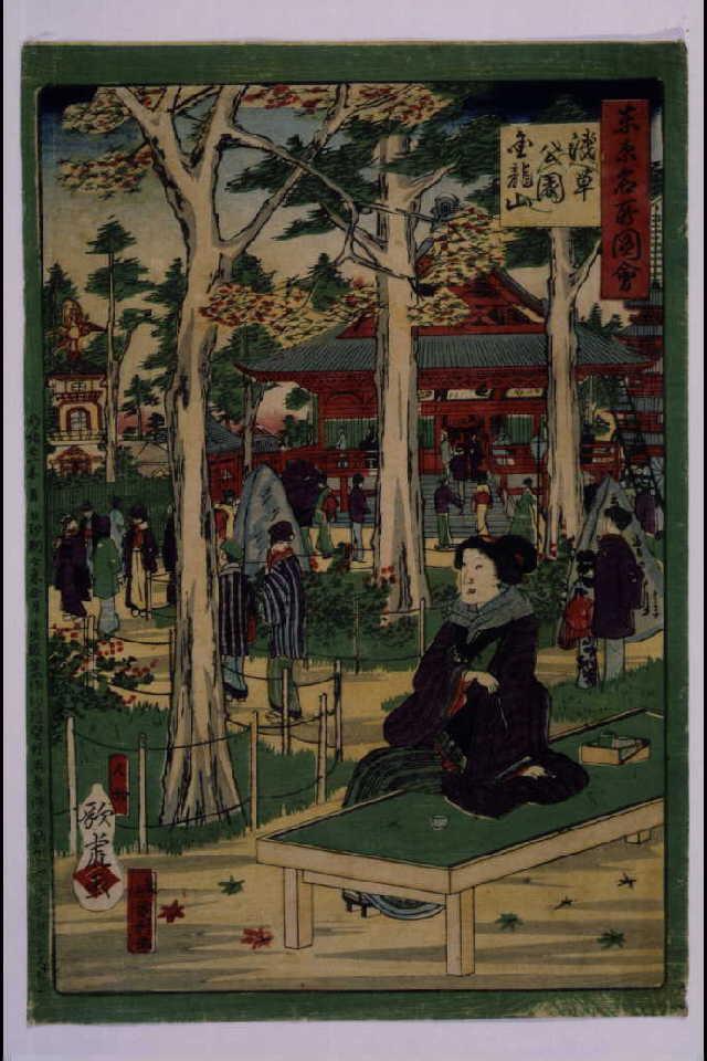 作品画像:東京名所図会のうち浅草公園金龍山