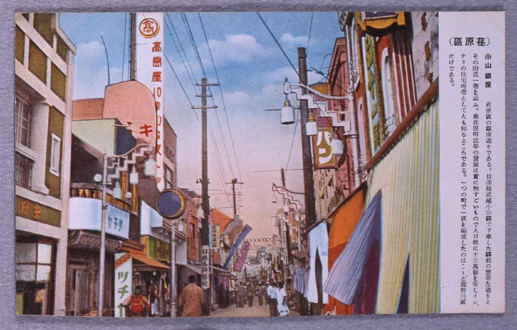 作品画像:小山銀座(荏原区)