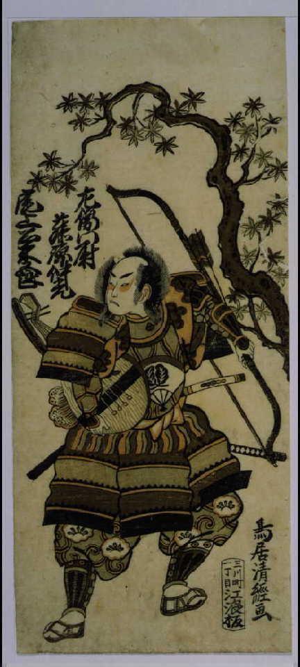 作品画像:尾上菊五郎の左衛門尉、藤原仲光