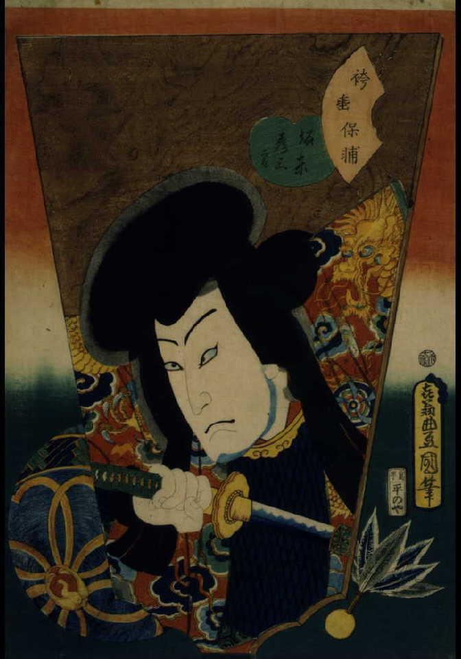 作品画像:五代目坂東彦三郎の袴垂保輔(羽子板絵)