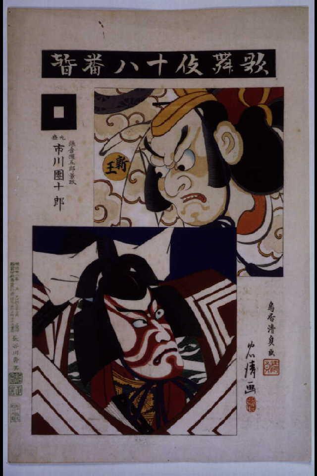作品画像:歌舞伎十八番 暫