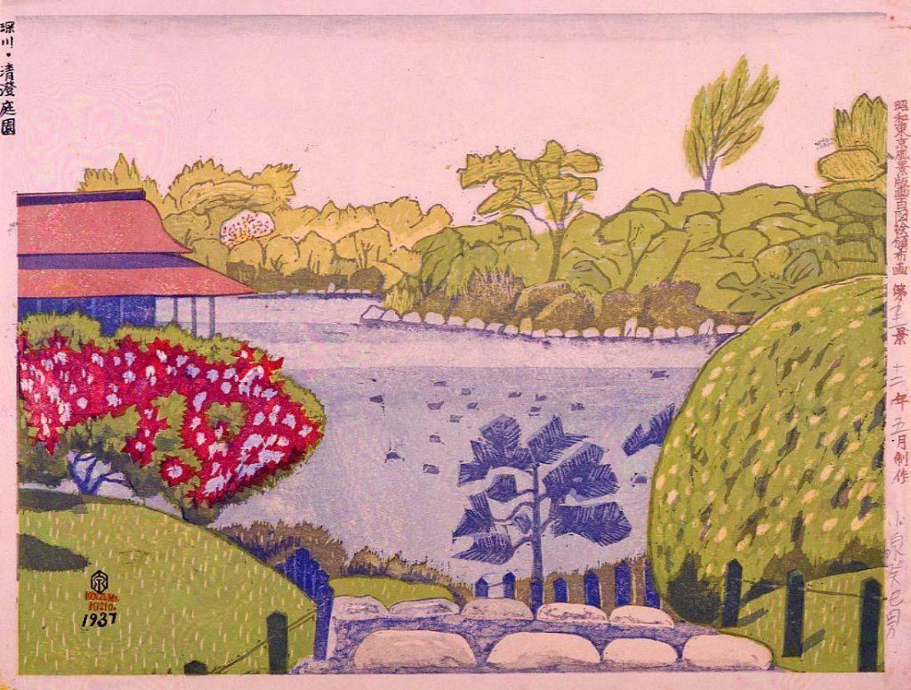 作品画像:昭和東京風景版画百図絵頒布画 第九十一景 深川・清澄庭園