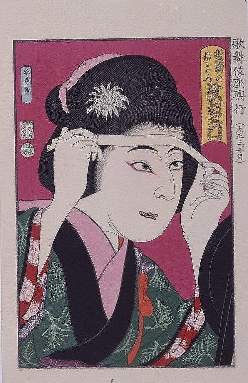 作品画像:歌舞伎座新狂言似顔絵 歌右衛門
