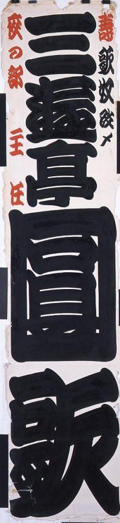 作品画像:新宿末広亭看板 一枚看板 歌奴改め三遊亭圓歌 寿 夜の部主任