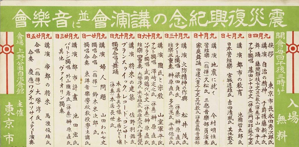 作品画像:ポスター 震災復興紀念の講演会並に音楽会