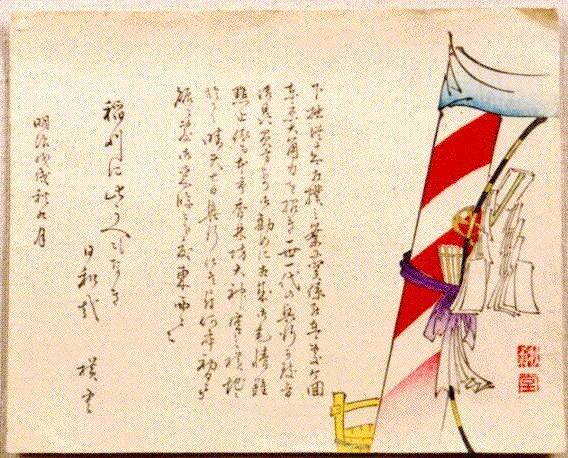 作品画像:秋菊堂引札