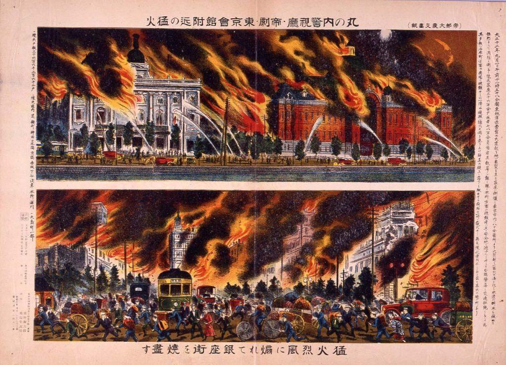 作品画像:丸ノ内警視庁・帝劇・東京会館附近の猛火