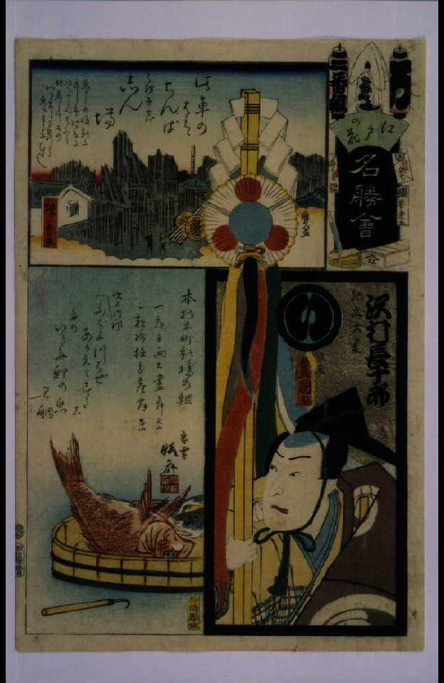 作品画像:江戸の花名勝会 ろ 二番組