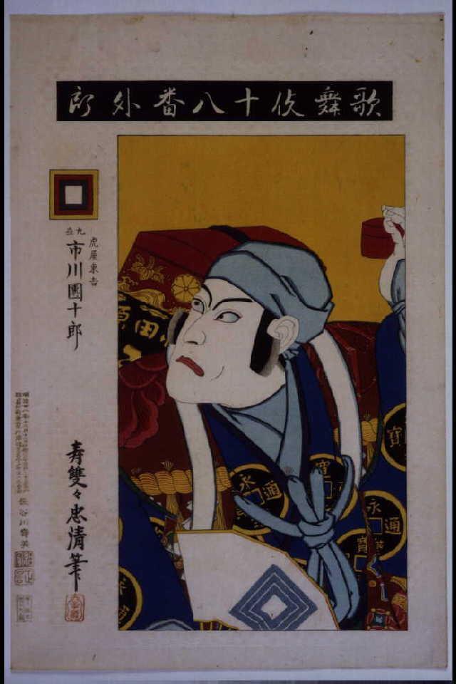 作品画像:歌舞伎十八番 外郎