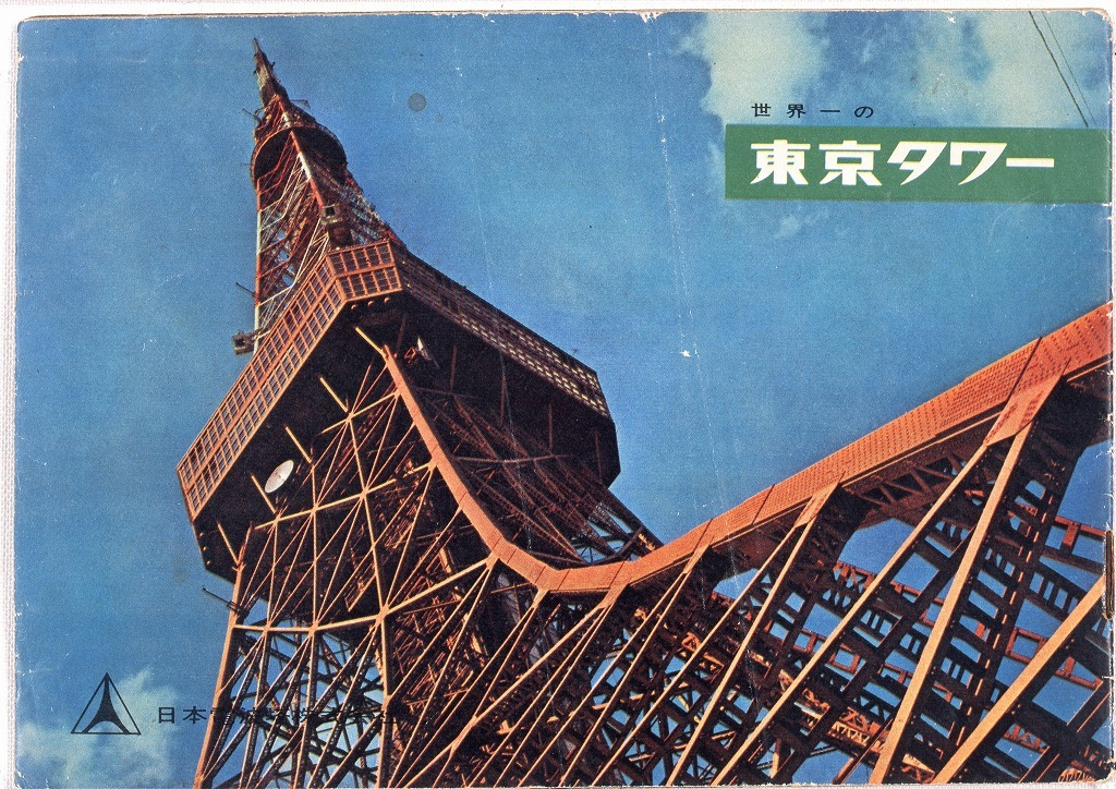 作品画像:世界一の東京タワー