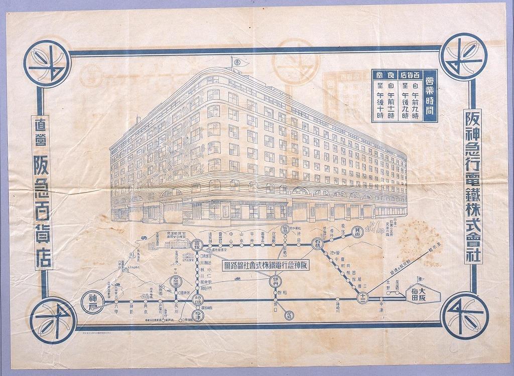 作品画像:阪急百貨店包装紙(店舗外観・阪急路線図付)