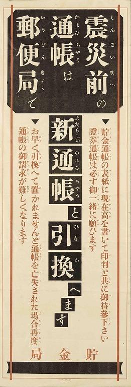 作品画像:ポスター 震災前の通帳は郵便局で