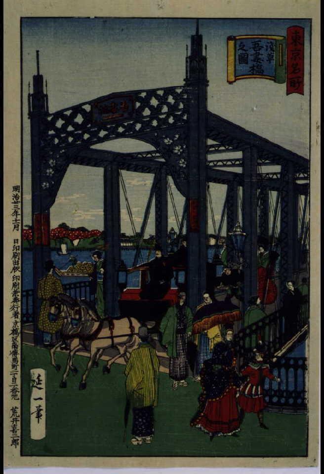 作品画像:東京名所浅草吾妻橋之図