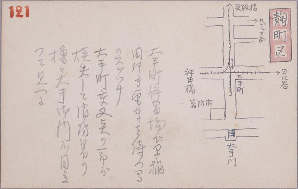 作品画像:東京戦災スケッチ121 大手町停留場にて