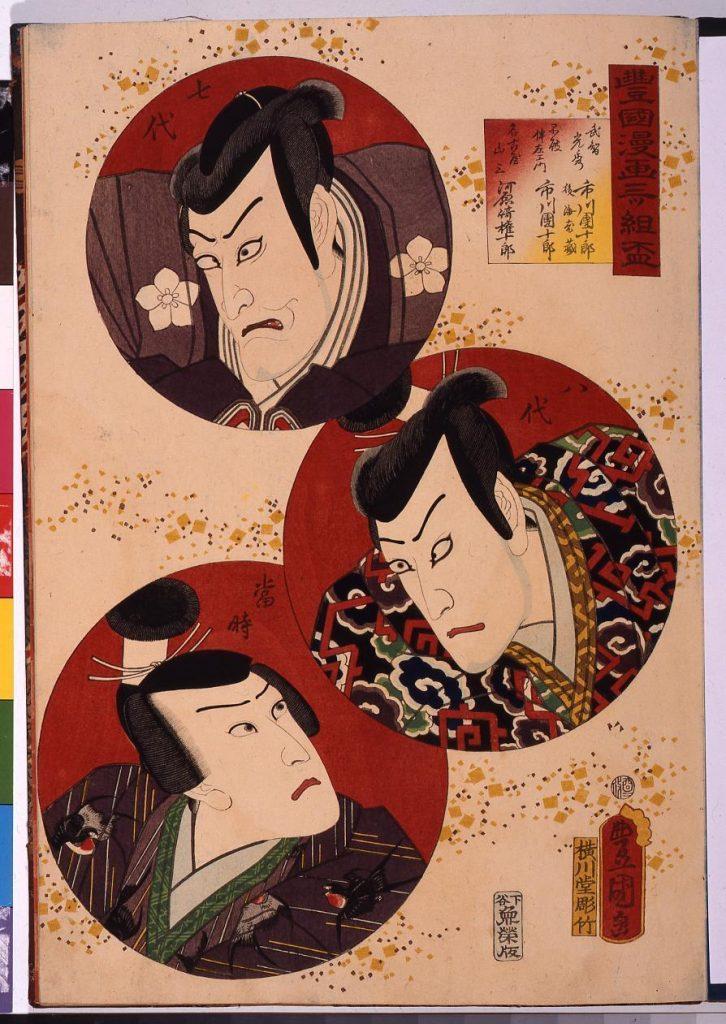 作品画像:豊国漫画三ツ組盃 武智光秀・不破伴左ェ門・名古屋山三
