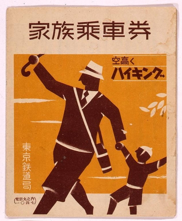 作品画像:東京案内パンフレット 「家族乗車券」