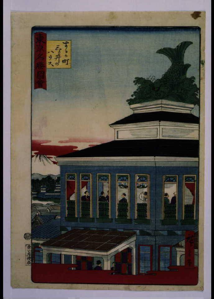 作品画像:東京名勝図会 するか町三ッ井のハウス