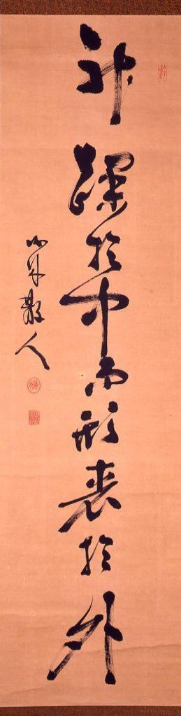 作品画像:勝海舟書跡(一行書)