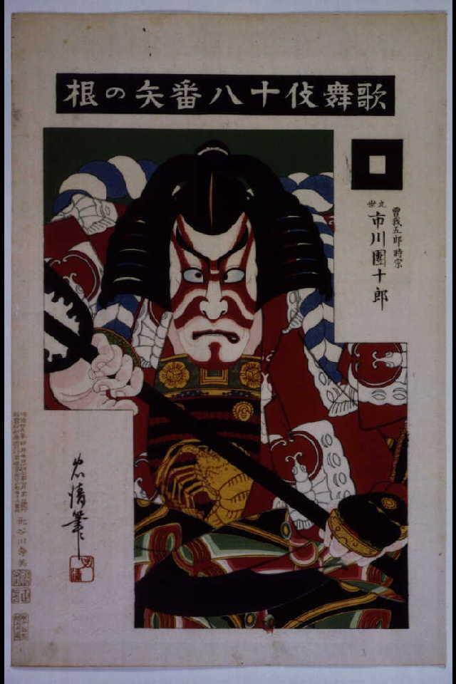 作品画像:歌舞伎十八番 矢の根