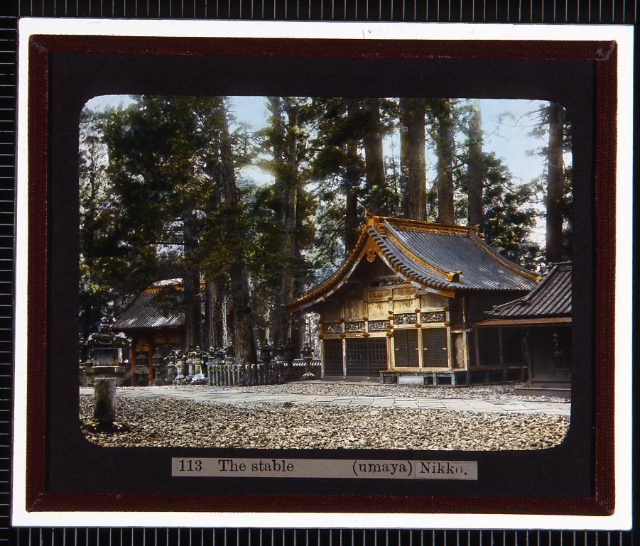 作品画像:日光 東照宮の厩(幻燈原板)