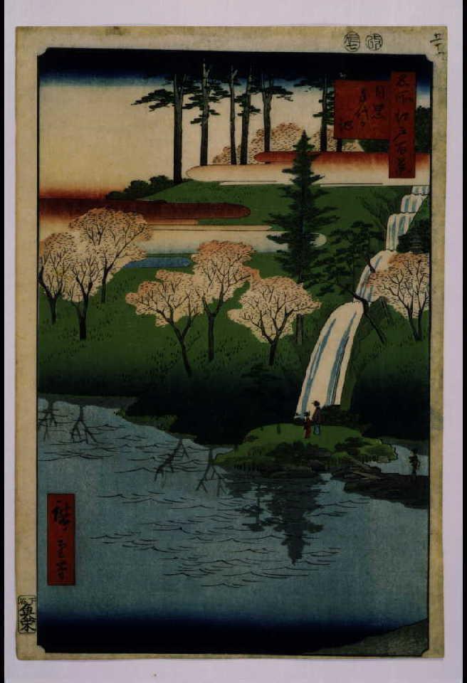 作品画像:名所江戸百景 目黒千代か池