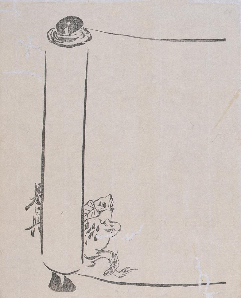 作品画像:墨版 巻物と蛙