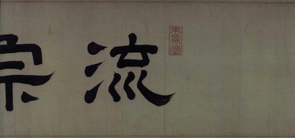 作品画像:隅田川両岸一覧