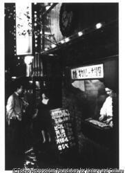 作品画像:やきとりキャバレー大繁盛(新宿)