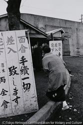 作品画像:小菅刑務所前