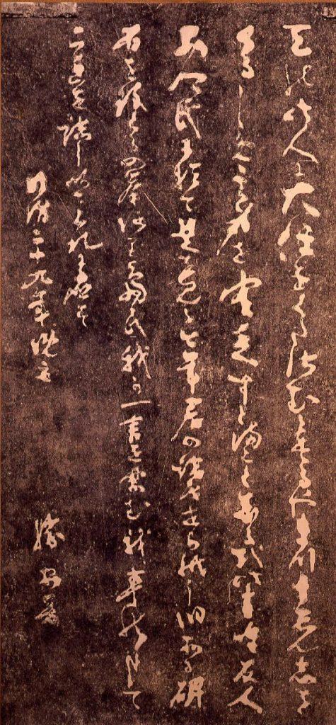 作品画像:海舟筆「西郷隆盛追悼」の碑