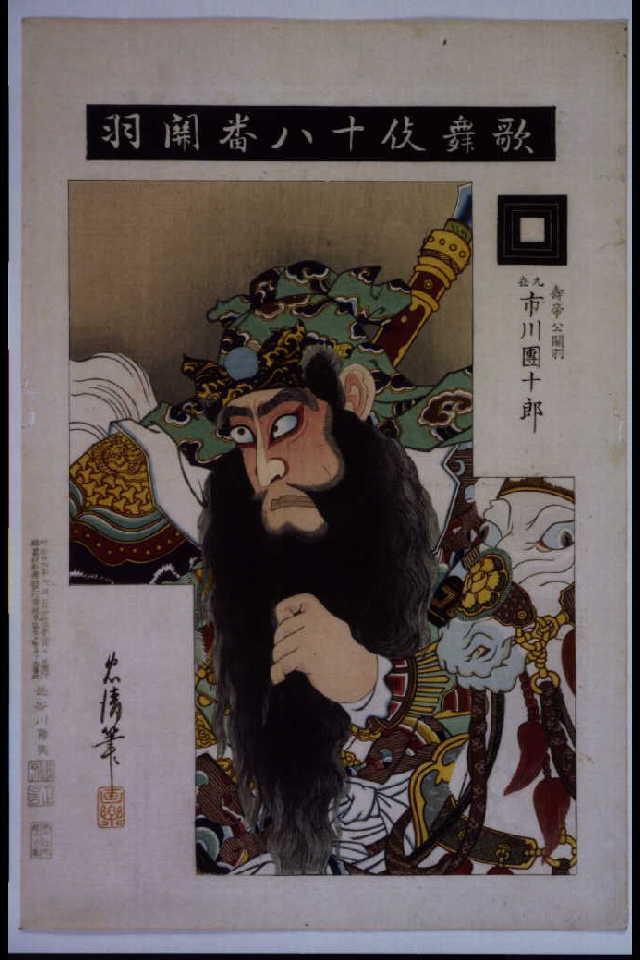 作品画像:歌舞伎十八番 関羽