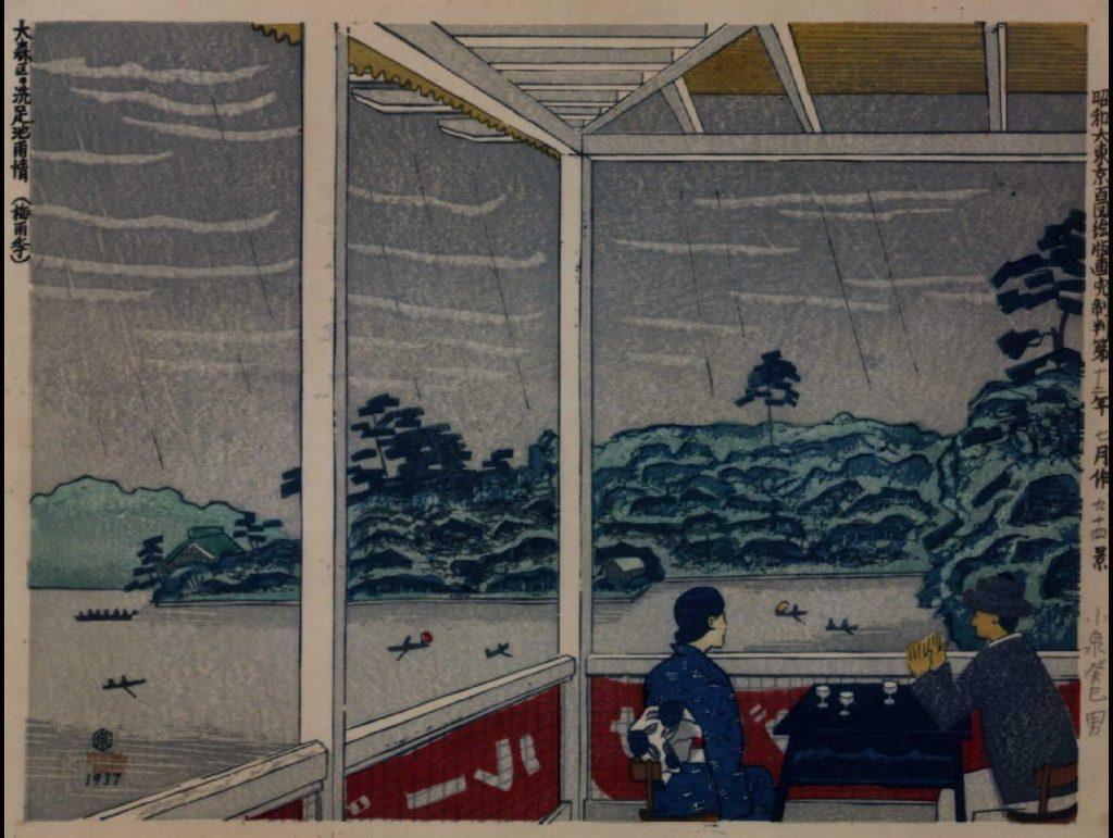 作品画像:昭和大東京百図絵版画完制判 第九十四景 大森区・洗足池雨情
