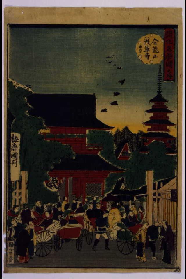 作品画像:開化名勝図之内 金龍山浅草寺 東京