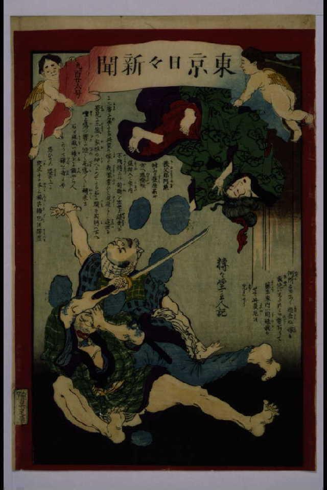 作品画像:東京日々新聞 926号