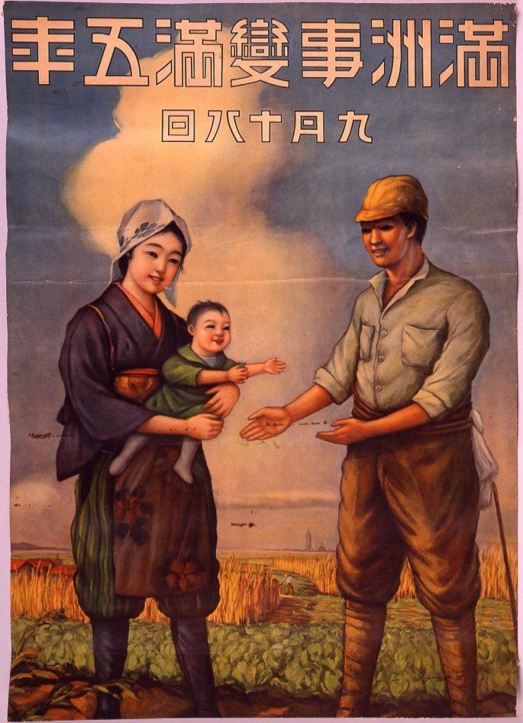 作品画像:満州事変満五年 9月18日