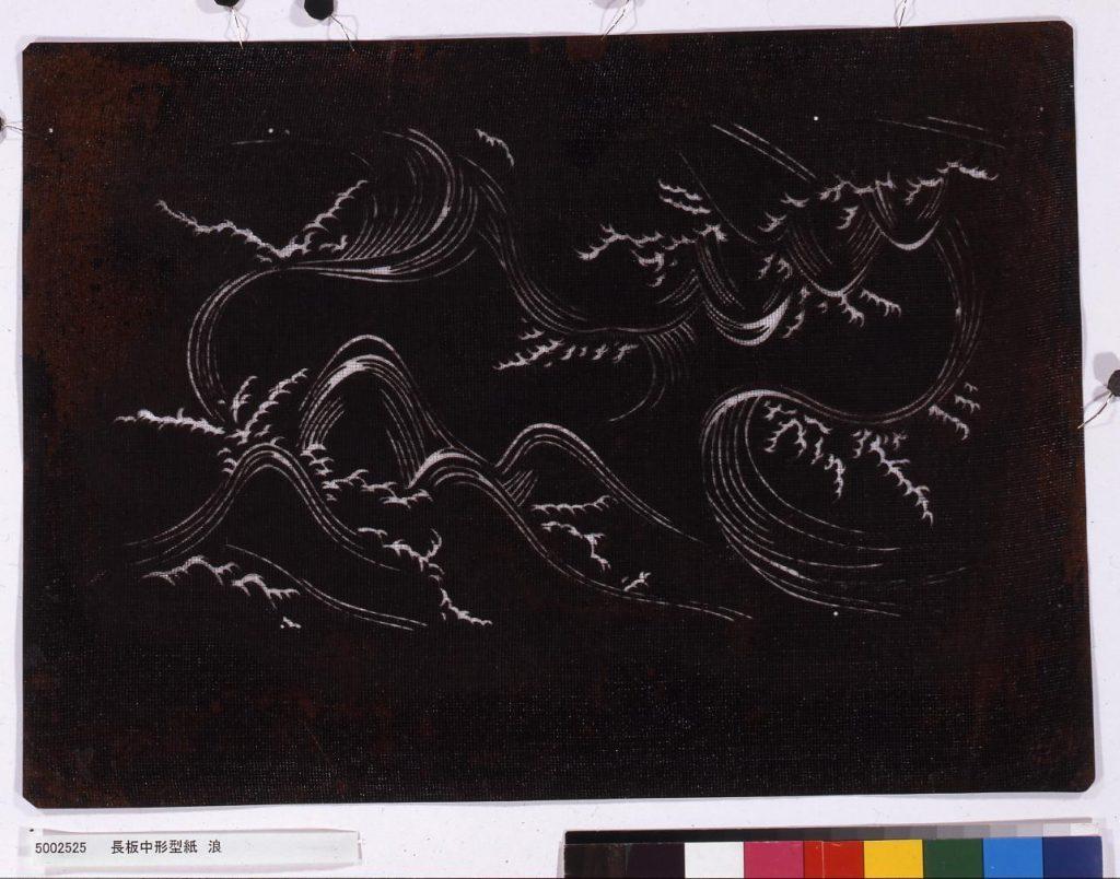 長板中形型紙 浪