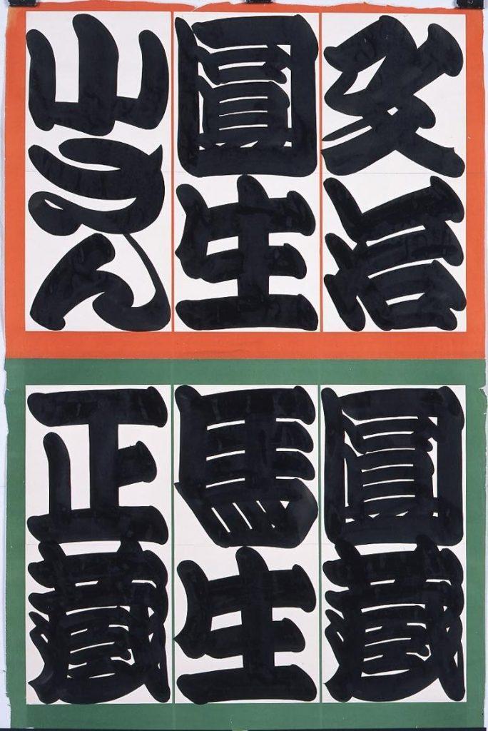 作品画像:新宿末広亭 つるし(行燈文字) 文治・圓生・小さん 圓蔵・馬生・正蔵
