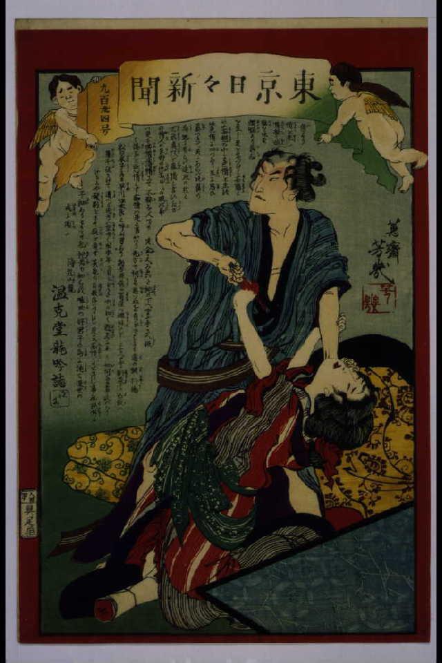 作品画像:東京日々新聞 934号