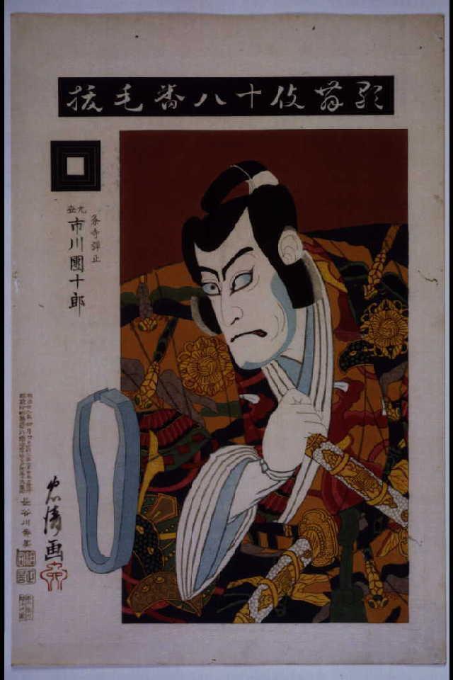 作品画像:歌舞伎十八番 毛抜