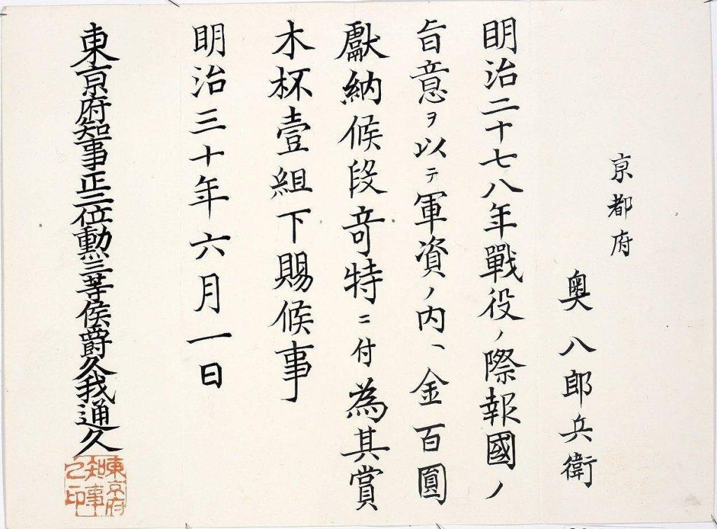 作品画像:日清戦争軍資寄附感謝状