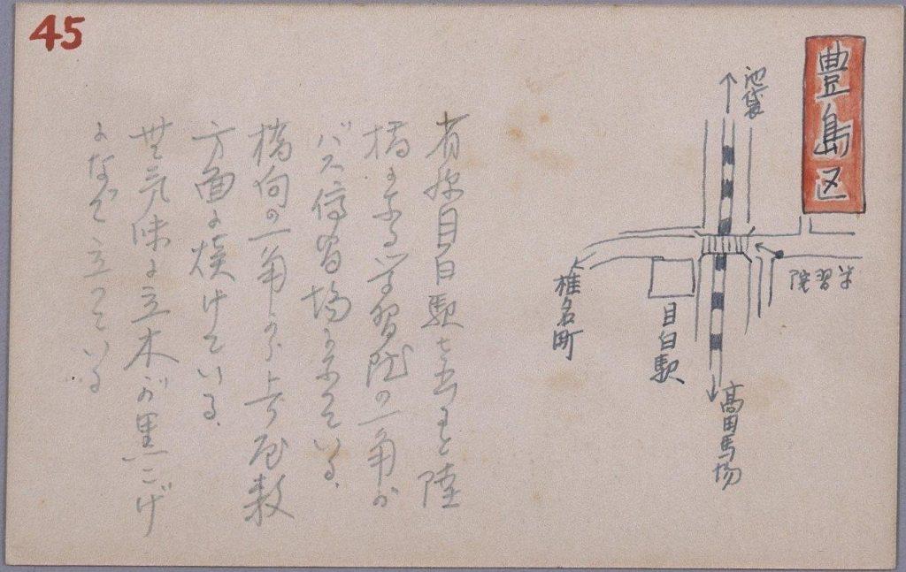 作品画像:東京戦災スケッチ45 豊島区目白町を
