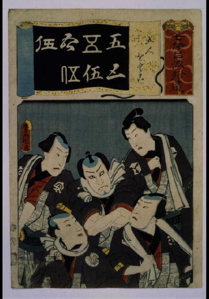 作品画像:清書七仮名 五人をとこ