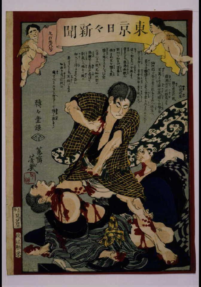 作品画像:東京日々新聞 938号