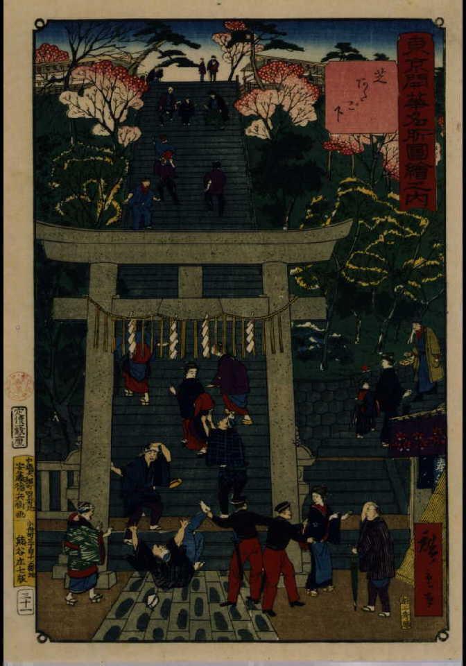 作品画像:東京開華名所図絵之内 芝あたご下