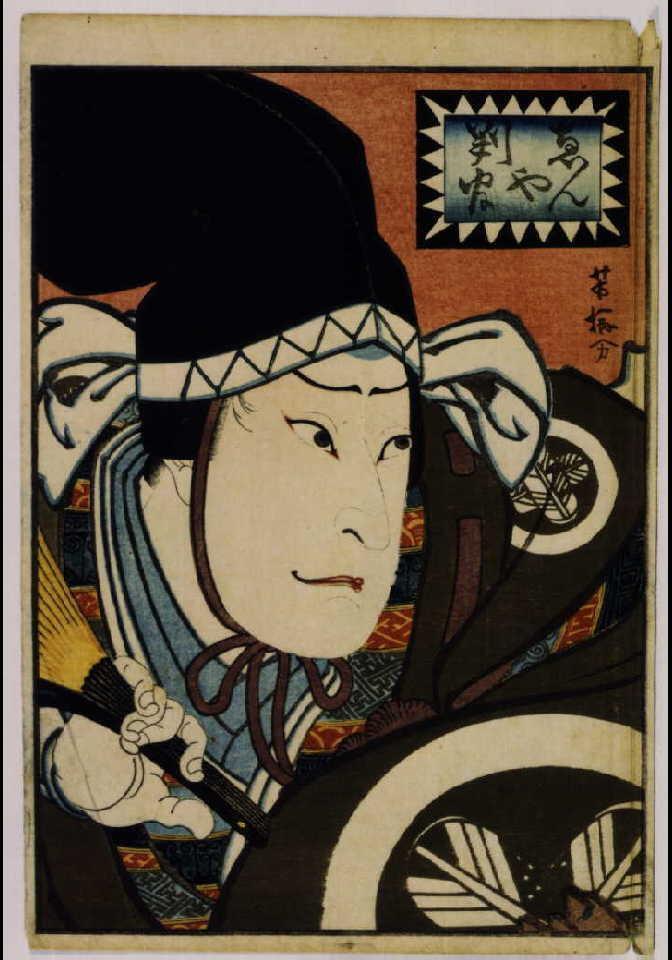 作品画像:忠臣蔵 塩谷判官