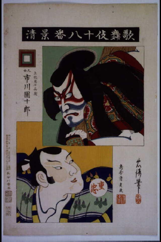 作品画像:歌舞伎十八番 景清