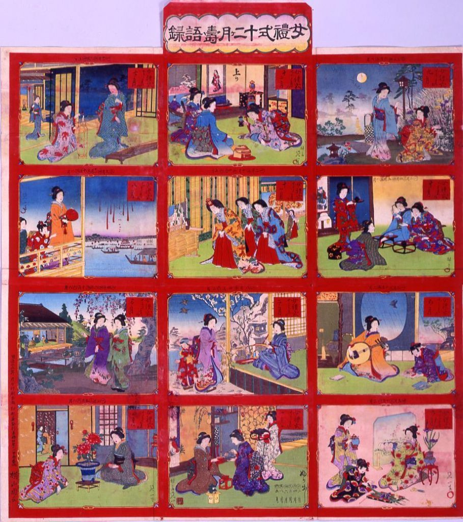 作品画像:女礼式十二ヶ月寿語録