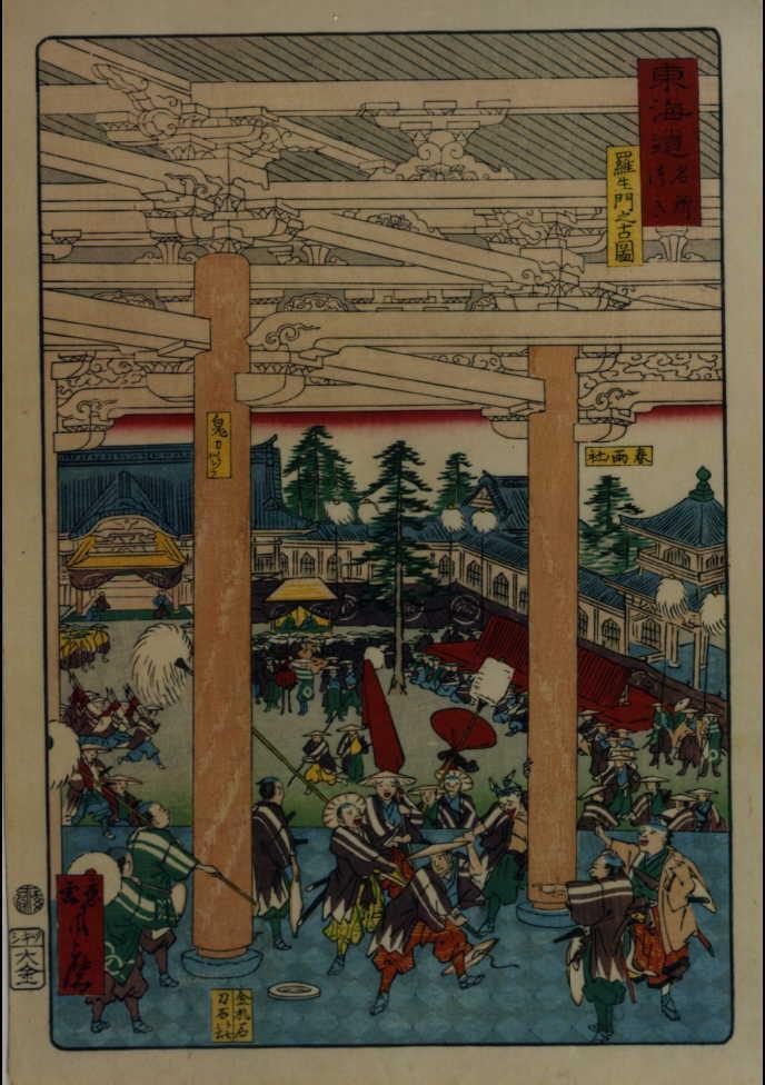 東海道名所つゝき 羅生門之古図